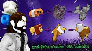 Roblox : Creatures Tycoon #3 ตามหาและผสมพันธุ์สัตว์หายากของ SANS