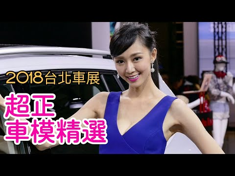 2018台北車展 超正車模精選 2018 Taipei Autoshow Most Beautiful Model Collection