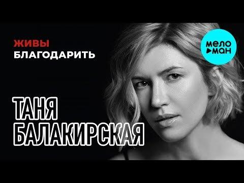 Таня Балакирская - Живы благодарить (Альбом 2019)