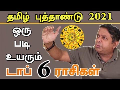 ஒரு படி உயரும் டாப் 6 ராசிகள்    Tamil Puthandu Rasipalan 2021