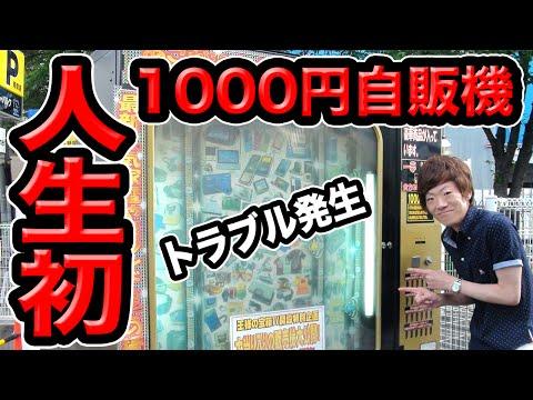 人生初の1000円自販機に挑戦!まさかのトラブル発生・・・