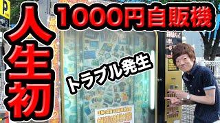 人生初の1000円自販機に挑戦!まさかのトラブル発生・・・ thumbnail