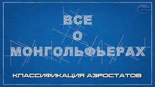 Легче Воздуха: Учебный Фильм ''Все О Монгольфьерах'' - Серия 2 ''Классификация Аэростатов''