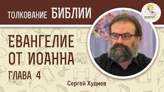 Евангелие от Иоанна. Глава 4. Сергей Худиев. Новый Завет