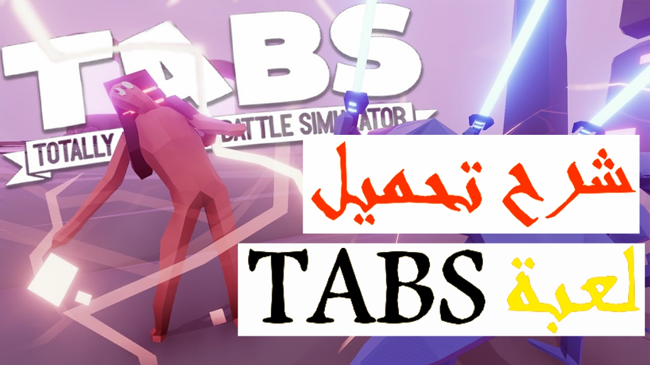 tabs تحميل