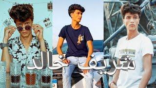 تجميع فيديوهات تيك توك شريف خالد 2020 الجزء الثالث