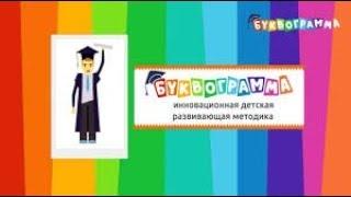 Смотреть видео Буквограмма заказать через интернет. Заказать буквограмму. Буквограмма купить в Москве официальный онлайн