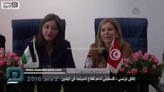 مصر العربية   إتفاق تونسي - فلسطيني لدعم قطاع السياحة في البلدين