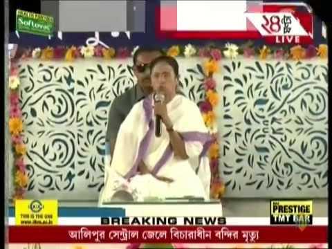 CM Mamata Banerjee attends Paschim Medinipur edited