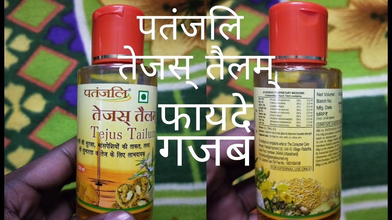 Review on PATANJALI TEJUS TAILUM & SIX Benefits of using it by Suma