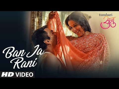 Ban Ja Rani Song Lyrics From Tumhari Sulu