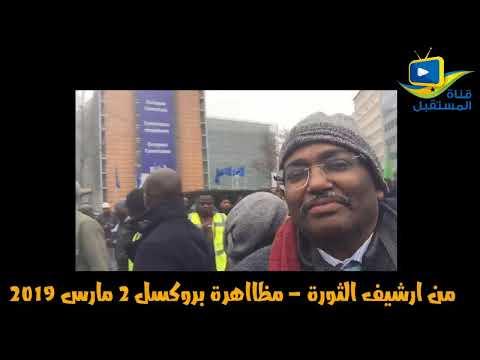 مظاهرة بروكسل