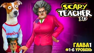 Злая Училка vs Локи Бобо ► Scary Teacher 3D ► Эпизод 1 (1-6)