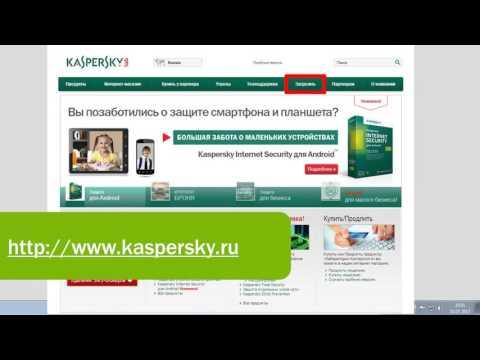 Как перейти на новую версию Kaspersky Internet Security 1