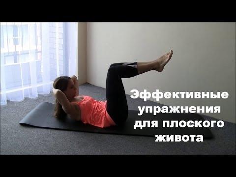 Упражнения для похудения живота, тела, ног, бедер и ягодиц.