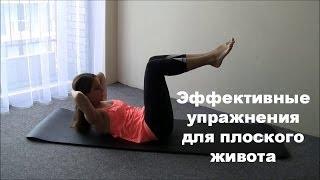 5 эффективных упражнения для плоского живота(www.PilatesOnlineAcademy.com 5 упражнений Пилатеса для плоского живота. Вы можете делать их каждый день. Займет всего..., 2013-10-16T04:53:06.000Z)