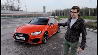 Новый RS 5 – суперкар, но без души. Тест-драйв и обзор Audi RS 5 2018