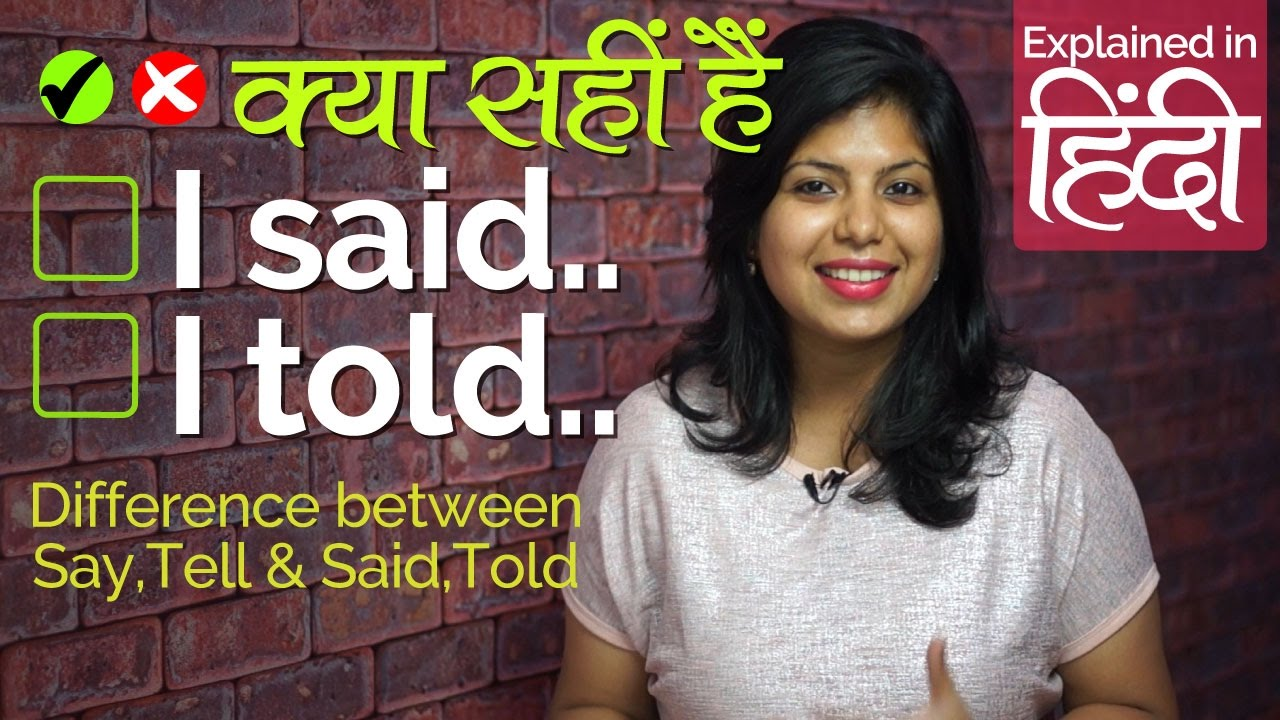 how to say or in hindi