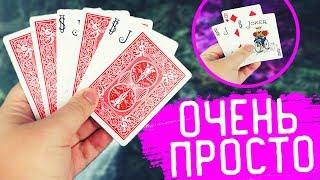 ФОКУС С КАРТАМИ / БЫСТРО И ПРОСТО / ОБУЧЕНИЕ