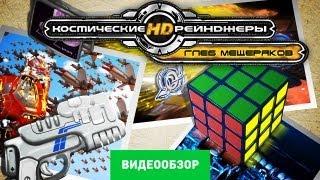 Обзор Космические рейнджеры HD: Революция [Review]