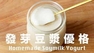"【Eng Sub】自製發芽豆漿  豆漿優格 越式香茅雞翅 桑寄生蓮子茶 給母親的禮物   ""淘寶開箱""  ""淘寶母親節WOW MOM""  Sprouted Soy Milk Yogurt"