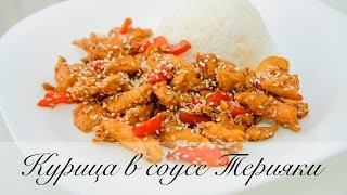 Курица в соусе Терияки с болгарским перцем и кунжутом