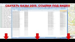 База для рассылки 2 GIS Бесплатная база в Excel адрес / телефоны / e-mail город Москва