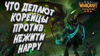 КОРЕЯ ПРОТИВ ИМПЕРАТОРА: Lawliet vs Happy Warcraft 3 Reforged