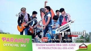 วัวชนคนสู้ -วงพัทลุง Feat.โอ พารา (Official MV)