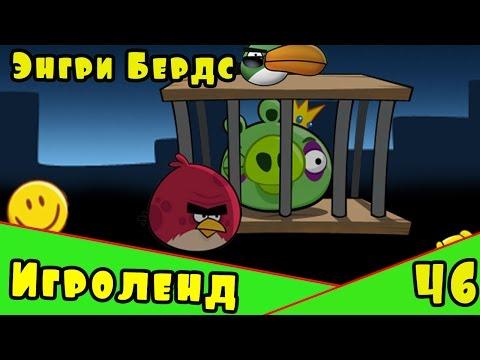 Мультик ИГРА для детей - Энгри Бердс 1. Прохождение ИГРЫ Angry Birds - 11 серия