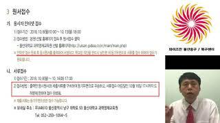 2019 울산대영재원 모집요강 상세 설명 제 3편_지원…