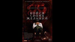 Бойся своих желаний (2018) Русский Трейлер
