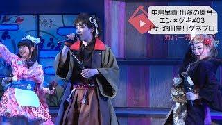 4月20日から東京・紀伊國屋ホールにて上演される舞台エン*ゲキ#03「ザ...