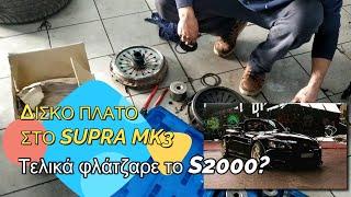 Δίσκο πλατό στο σούπρα MK3 - Τελικά το S2000 φλάτζαρε?