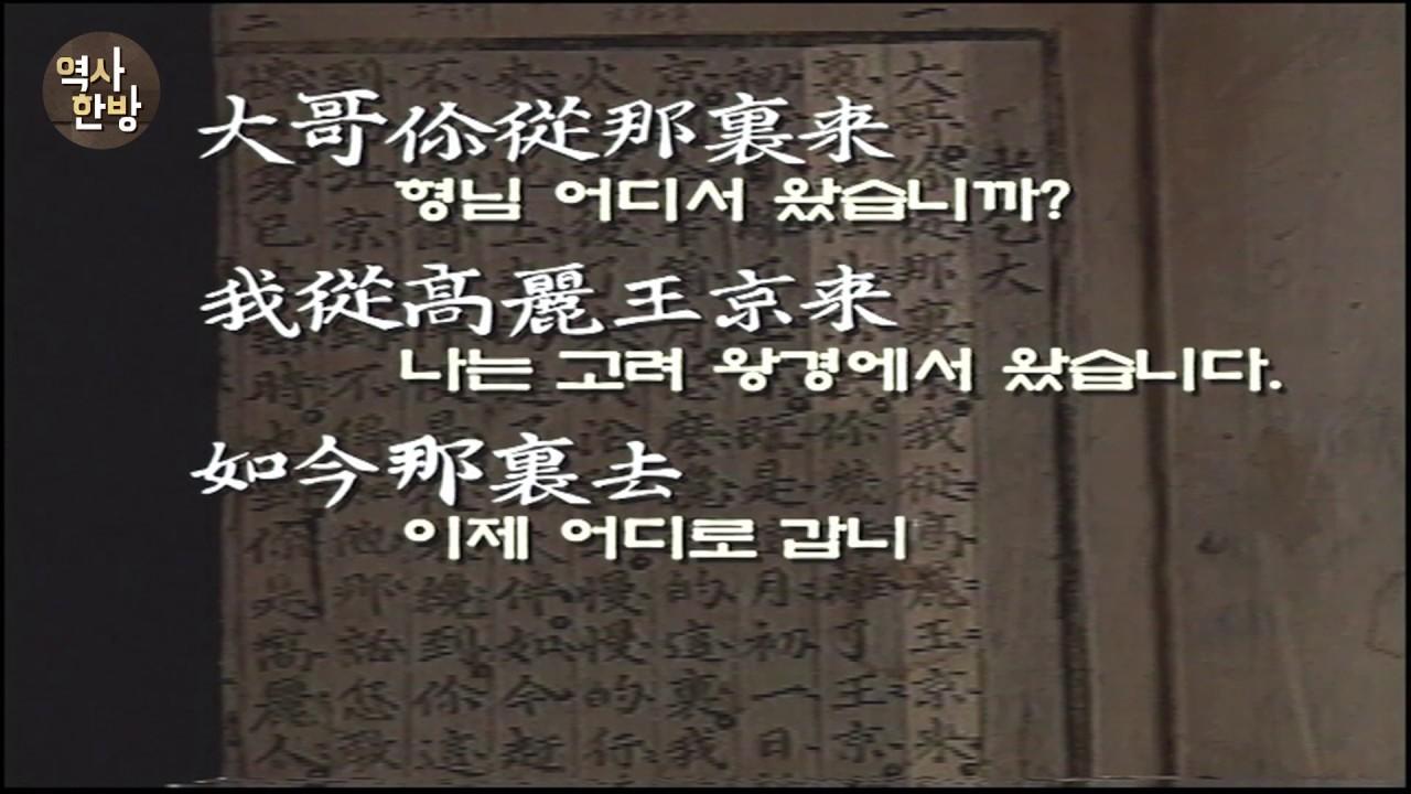 조선시대 베스트셀러 외국어교재, 노걸대.