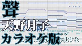 【カラオケ】聲(Off Vocal)【天野月子】 PS2ソフト『零~刺青の聲~』...