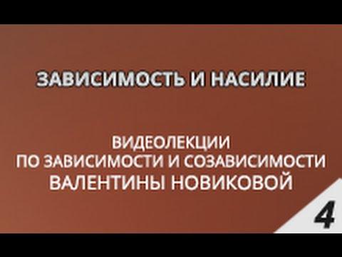 Зависимость и насилие - Лекции Валентины Новиковой