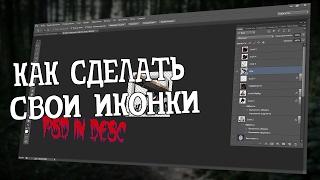 видео Как создать собственный набор иконок