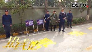 《热线12》 20200108| CCTV社会与法