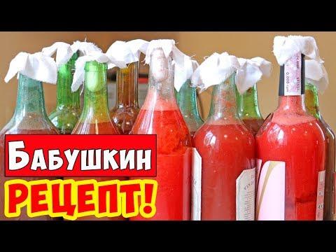 ТОМАТНЫЙ СОК НА ЗИМУ / СТАРИННЫЙ РЕЦЕПТ / Tomato Juice