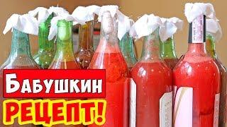 ТОМАТНЫЙ СОК НА ЗИМУ / БАБУШКИН РЕЦЕПТ / Tomato juice