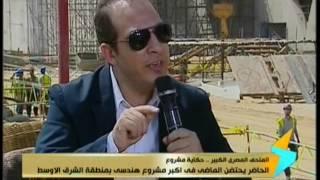 بالفيديو.. وزير الآثار: المتحف المصري الكبير أكبر مشروع للحفاظ على التراث بالشرق الأوسط