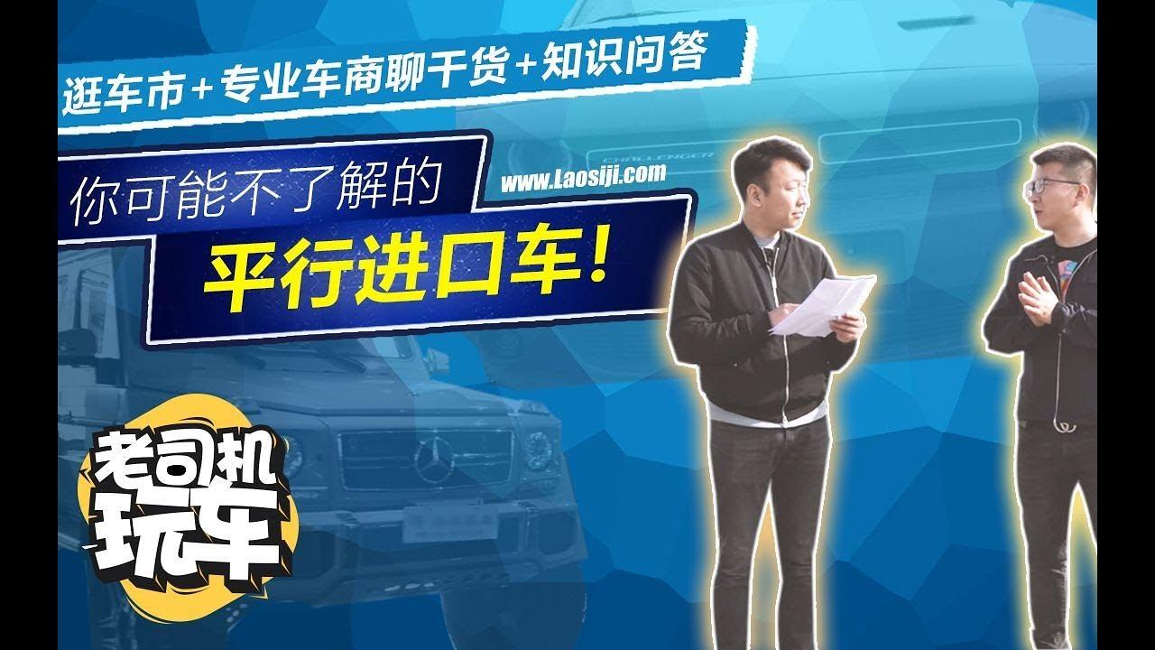 老司机玩车:带你深入了解有关平行进口车的干货知识