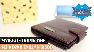 Мужской кожаный портмоне TAILIAN T150D Crimson купить в Украине. Обзор