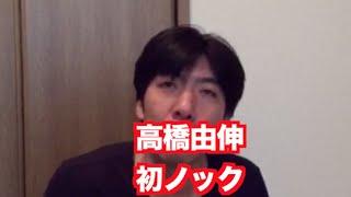 今季からバッティングコーチも兼任している高橋由伸選手が初ノックをし...
