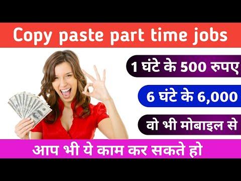 Best copy paste online part time jobs in India || online jobs from home || truelancer Eran money