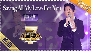 曹格《Saving All My Love For You》 - 单曲纯享《我是歌手2》I AM A SINGER 2【歌手官方音乐频道】