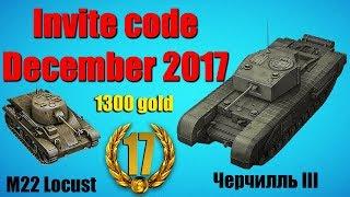 Инвайт КОД 2017 World of Tanks