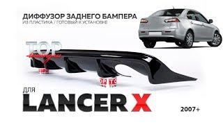 Диффузор на задний бампер - Тюнинг обвес Lancer X (2007+)