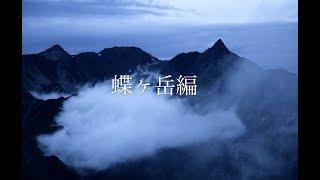 北アルプス•蝶ヶ岳登山/Landscapephotography thumbnail